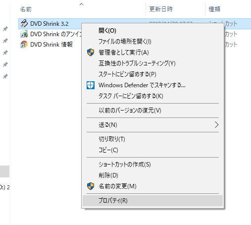 Windows10DVD Shrinkプロパティを開く