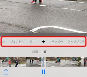 iPhoneメモリースライドショー切り替わり効果