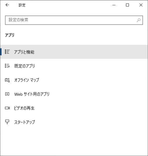 windows10DVDアプリからアプリと機能
