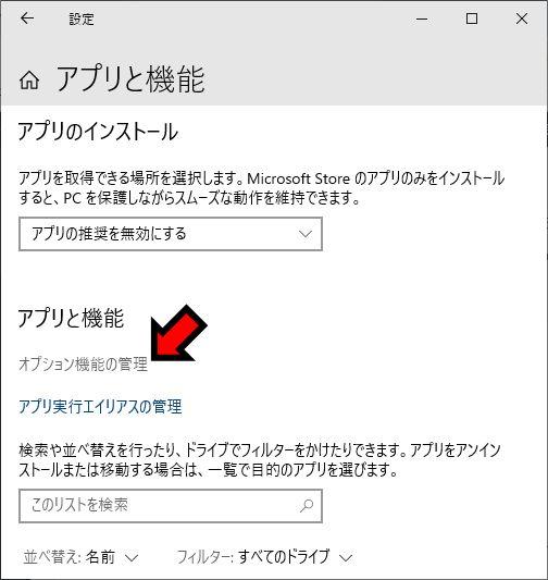 windows10DVDアプリと機能からオプション機能の管理