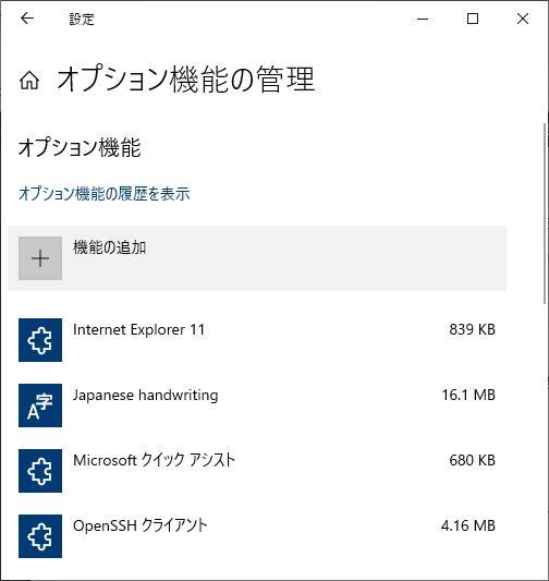 windows10DVDオプション機能の管理から機能の追加
