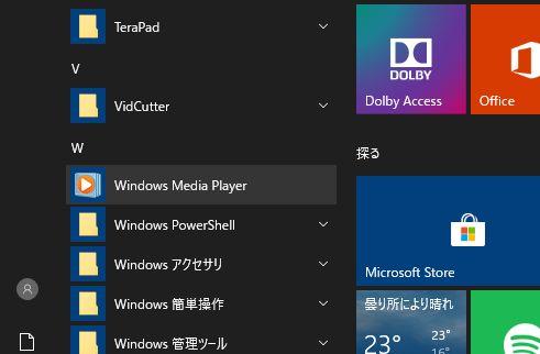 windows10DVDスタートメニューからWindows Media Player起動