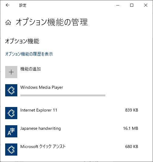 windows10DVDWindows Media Playerインストール中
