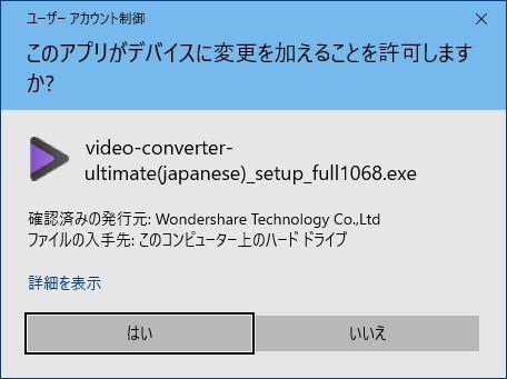 スーパーメディア変換ユーザーアカウント制御