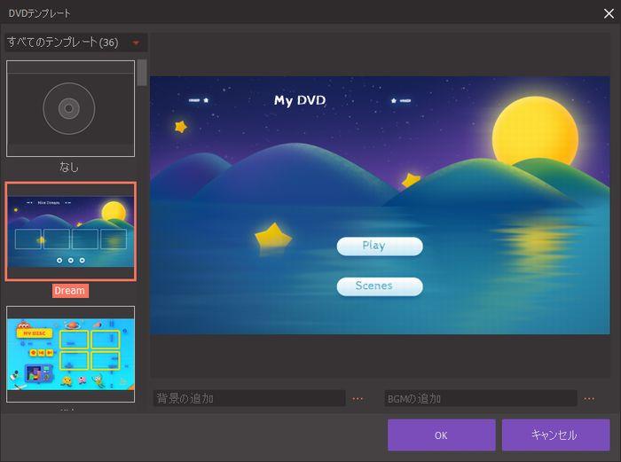 スーパーメディア変換DVDテンプレート選択画面