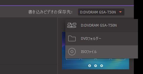 スーパーメディア変換ISO選択