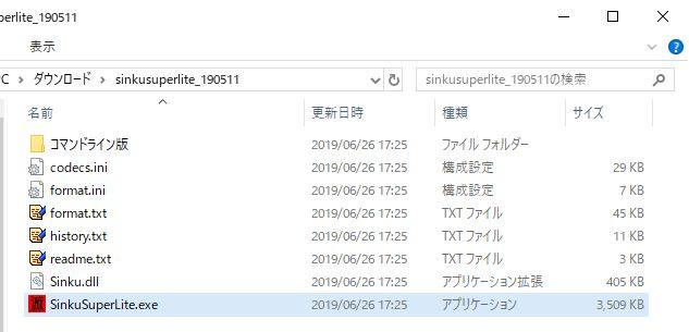 真空波動研ダウンロードファイル展開先フォルダ