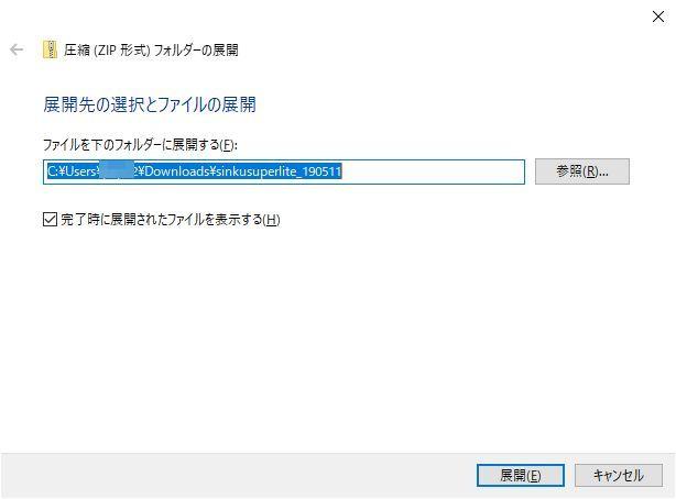 真空波動研ダウンロードファイル展開先指定