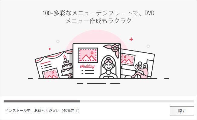 DVD Memoryインストール中