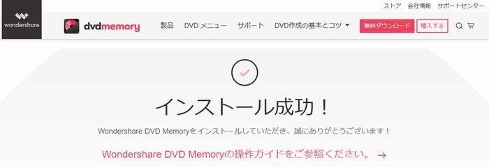 DVD Memoryインストール成功