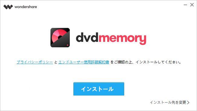 DVD Memoryインストール画面