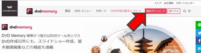 DVD Memoryダウンロードページ