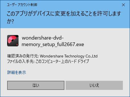 DVD Memoryユーザーアカウント制御