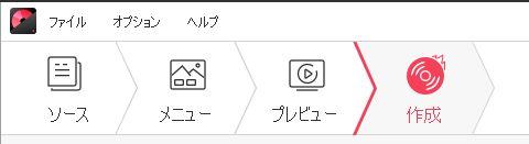 DVD Memory作成