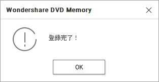 DVD Memory製品登録完了