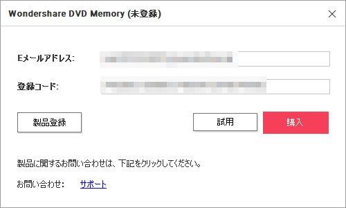DVD Memory製品登録画面