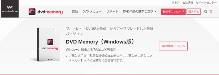 DVD Memory購入ページ