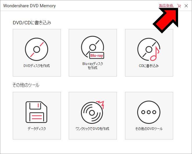 DVD Memory起動画面から購入
