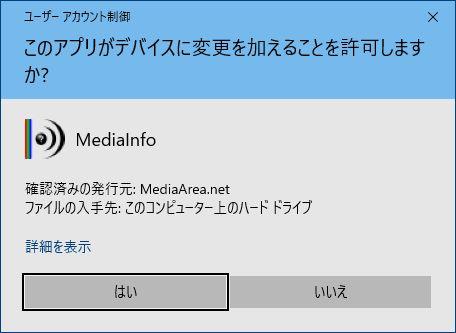 MediaInfoユーザーアカウント制御