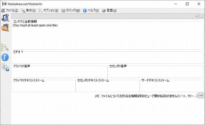 MediaInfo日本語化完了