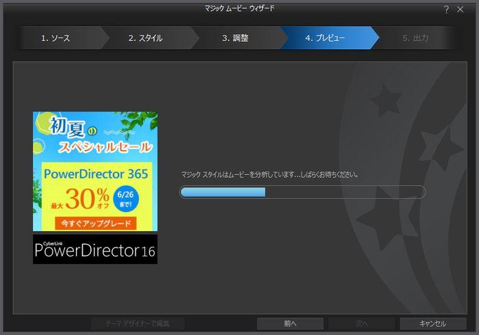 PowerDirector16マジックムービーウィザードプレビュー作成