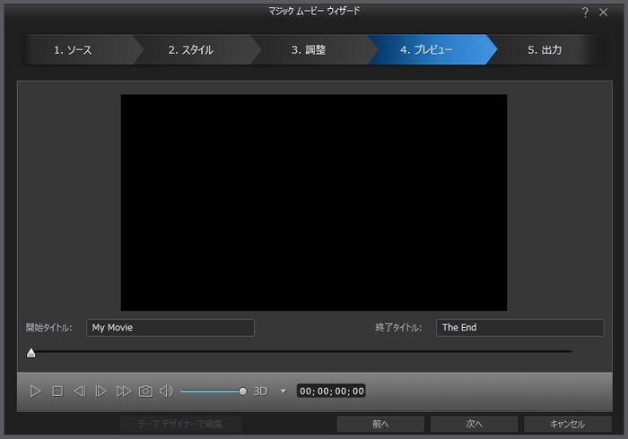 PowerDirector16マジックムービーウィザードプレビュー画面
