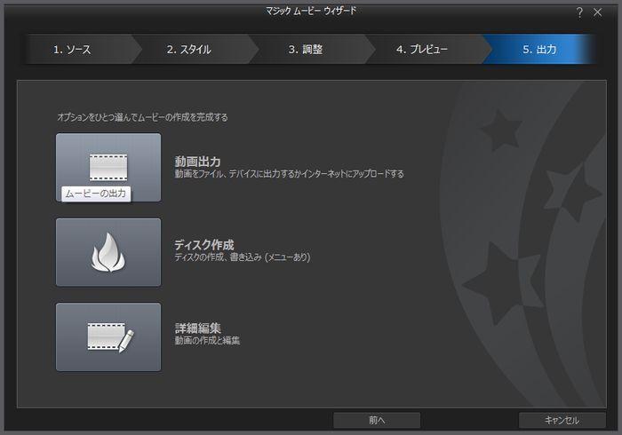 PowerDirector16マジックムービーウィザード出力画面