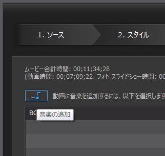 PowerDirector16マジックムービーウィザードBGM追加