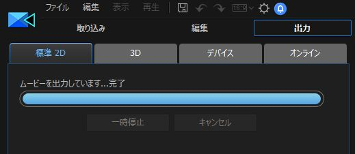 PowerDirector16出力完了