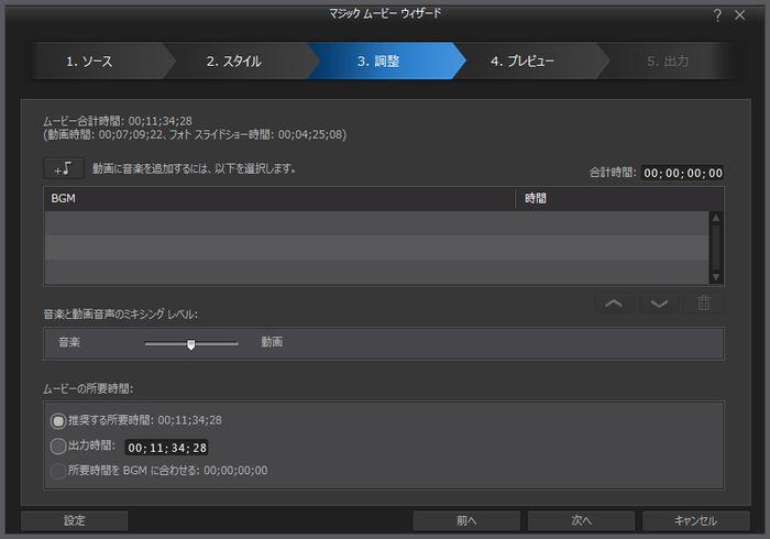 PowerDirector16マジックムービーウィザードマジックス調整画面