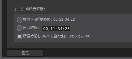 PowerDirector16マジックムービーウィザードムービーの所要時間