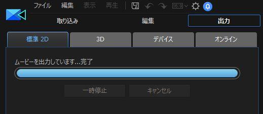 PowerDirector16出力完了