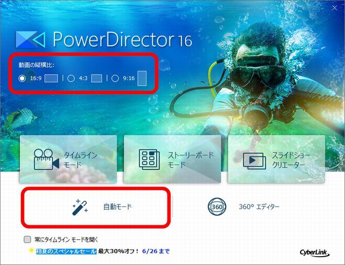 PowerDirector16自動モード選択