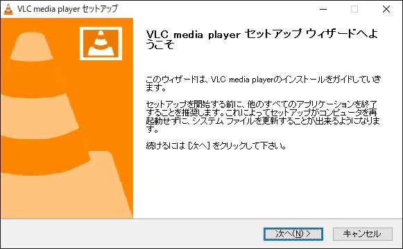 VLC Media Playerセットアップウィザード