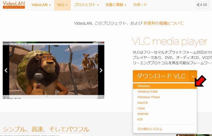 VLC Media Playerダウンロードサイト