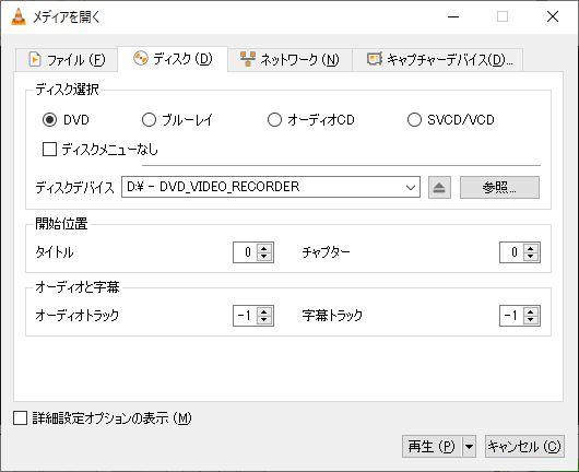 VLC Media Playerディスクを再生
