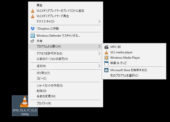 VLC Media Playerプログラムから開く