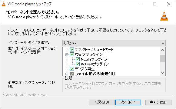 VLC Media Playerインストールコンポーネント選択