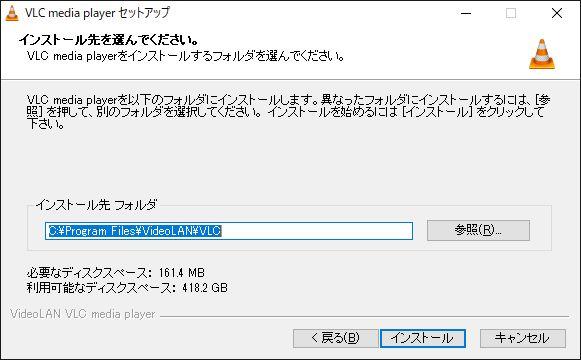 VLC Media Playerインストールフォルダ