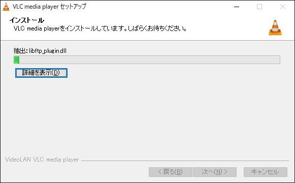 VLC Media Playerインストール中
