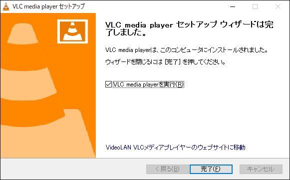 VLC Media Playerインストール完了