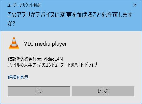 VLC Media Playerユーザーアカウント制御
