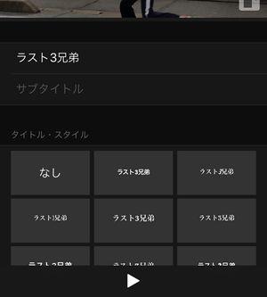 iPhoneメモリースライドショータイトル変更