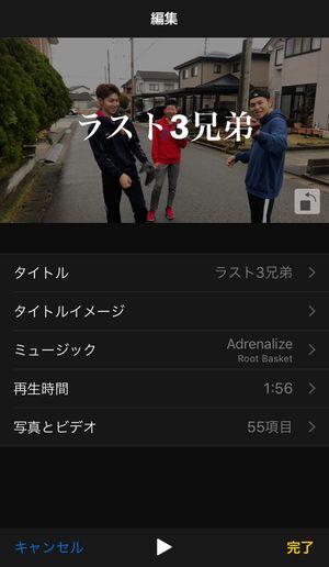 iPhoneメモリースライドショー編集完了