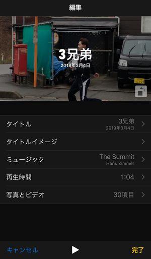 iPhoneメモリースライドショー編集画面