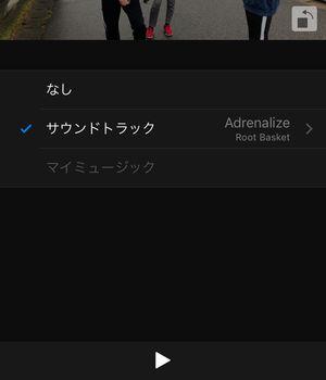 iPhoneメモリースライドショーBGM選択