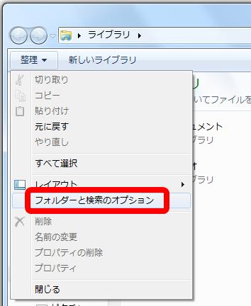 ライブラリツーバーの整理からフォルダオプション