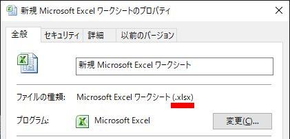 Excelファイルの拡張子