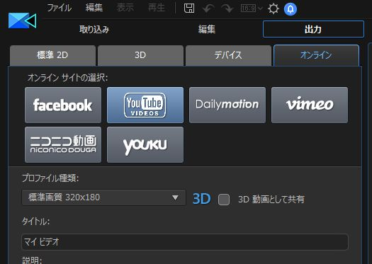 PowerDirector出力YouTube