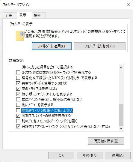 Windows10フォルダオプション拡張子